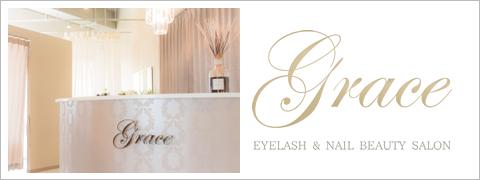 神戸・三宮のネイル・まつげエクステ(マツエク)サロンGRACE nail&eyelash salon グレース